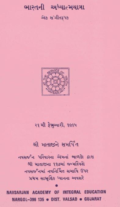 bharat_ni_adhyatma_yatra